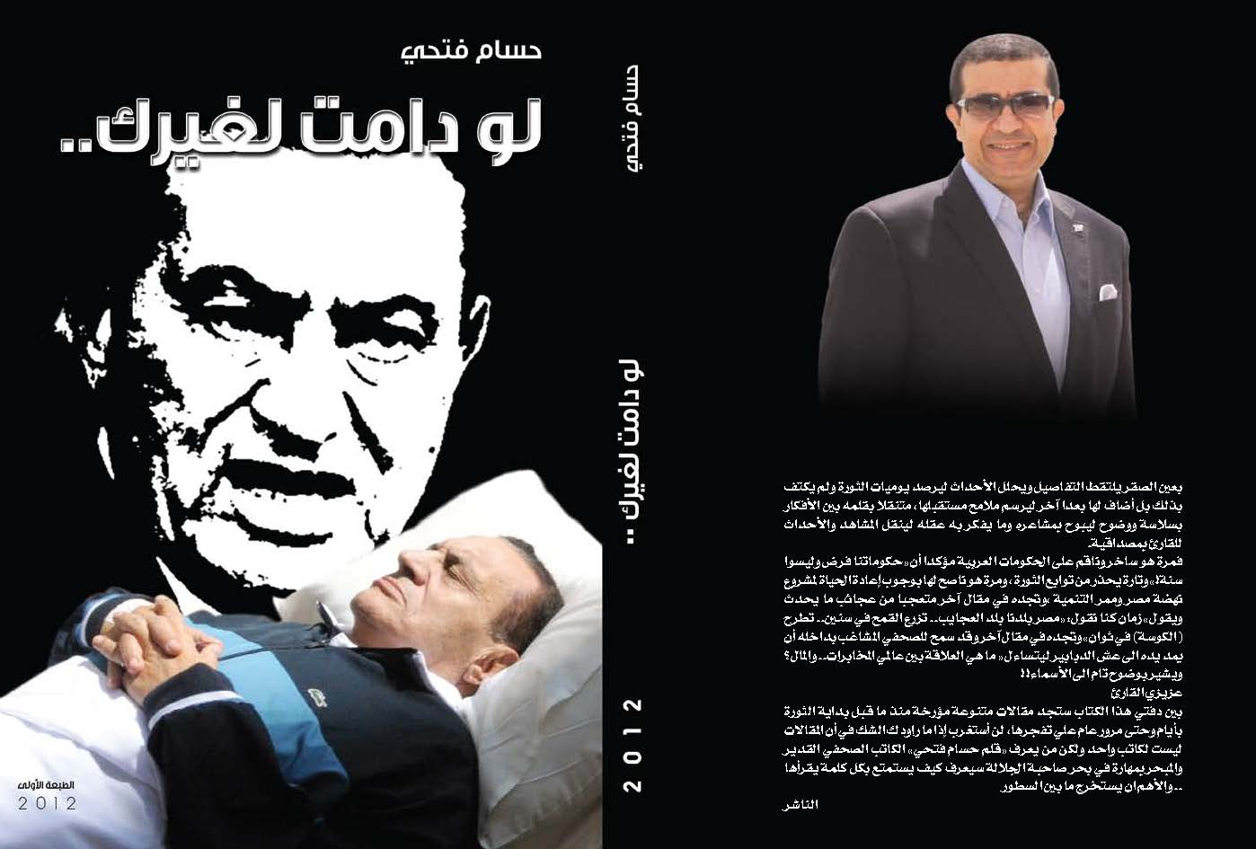 hossam book cover